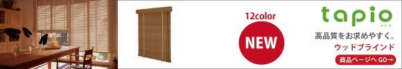 タピオ木製ブラインド