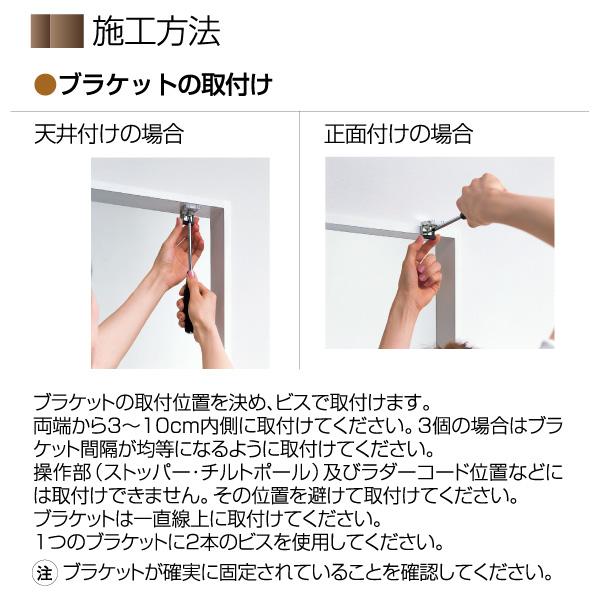 アルミブラインド施工方法