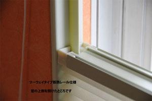 断熱レール仕様の写真1