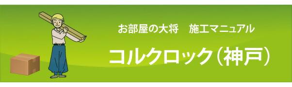 神戸コルクのコルクロック施工方法