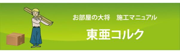 東亜コルクタイル施工方法