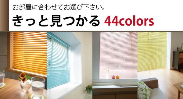 アルミブラインド選べる44色