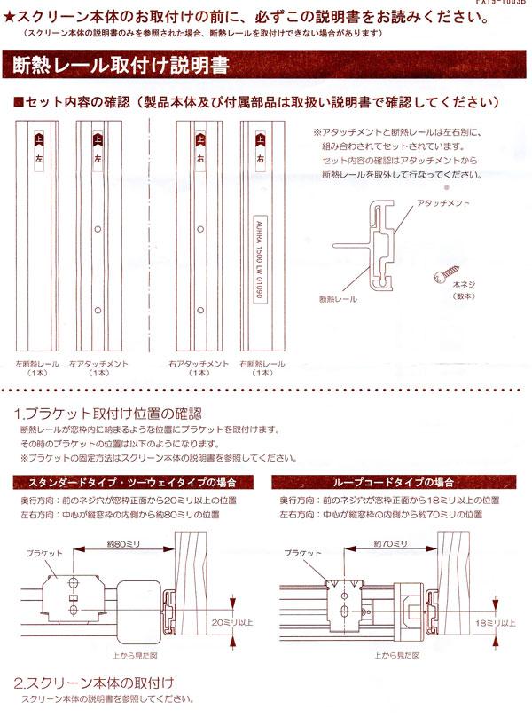 ハニカムスクリーン断熱仕様の説明書