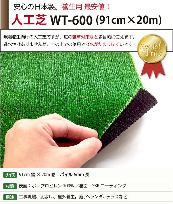 日本製人工芝WT600、91cm幅20mロール巻き販売