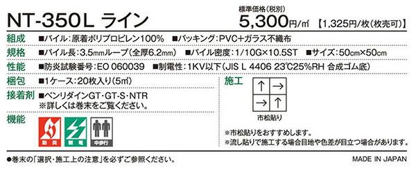 NT-350Lの商品詳細