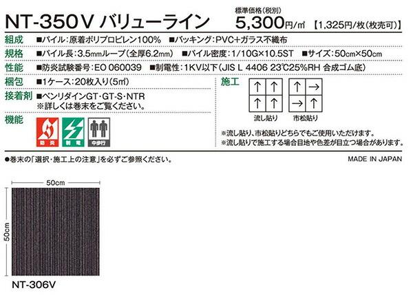 NT-350Vの商品詳細
