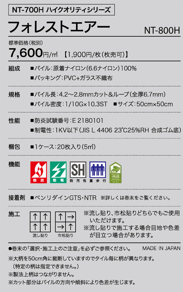 タイルカーペットの商品詳細