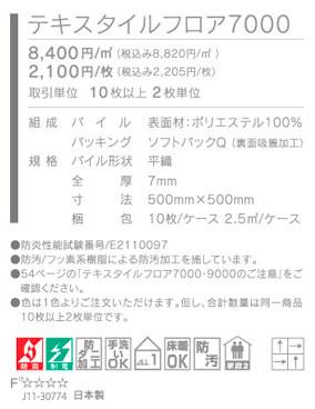 テキスタイルフロア7000
