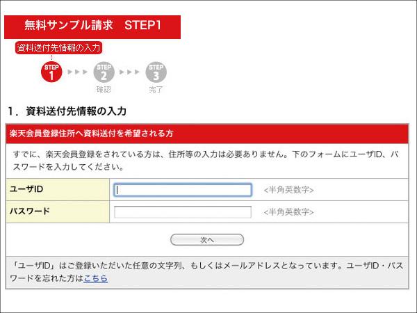 無料サンプル請求方法3