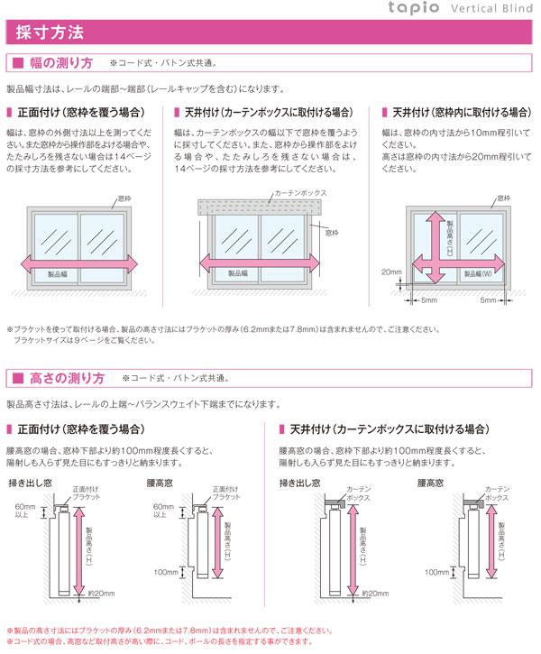 バーチカルブラインドの採寸方法2