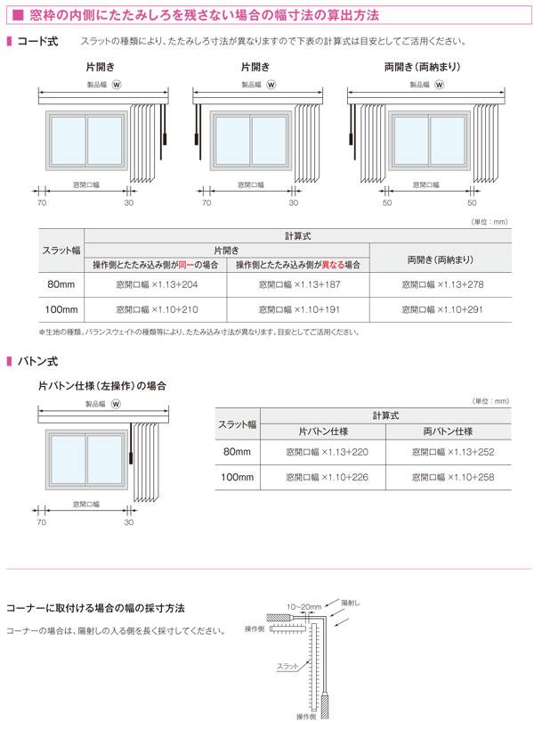 バーチカルブラインドの採寸方法3