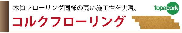 東亜コルクのウッディーシリーズ
