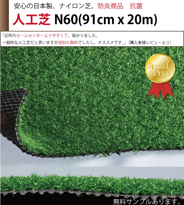 人工芝N60