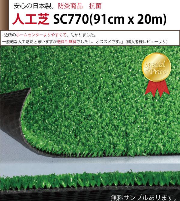 人工芝SC770