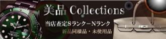 美品コレクション