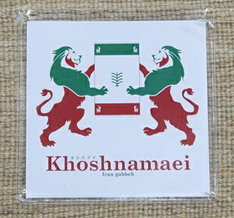 king of gabbeh イランの草木染めギャッベ・ホシナマイ(ギャベ)