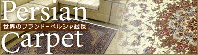 世界のブランド「ペルシャ絨毯」