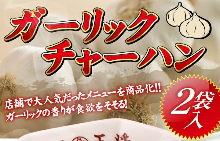 ガーリックチャーハン 店舗で大人気だったメニューを商品化!!ガーリックの香りが食欲をそそる!2袋入り