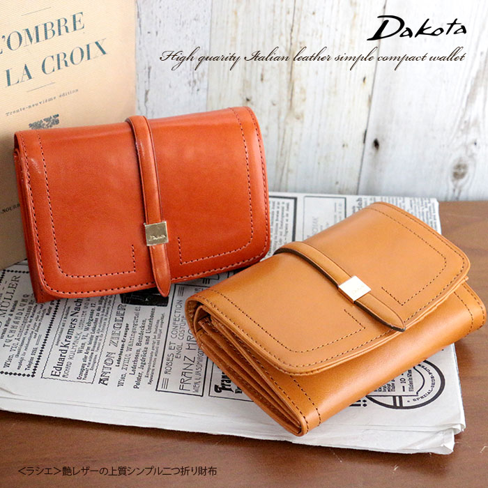 5a3909ea5cf4 ダコタ 財布 折財布(Dakota)<ラシエ>艶レザーの上質シンプル二つ折り ...