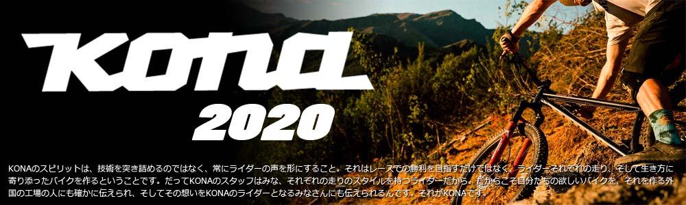 kona 2020
