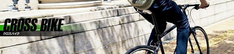 CROSSBIKE クロスバイク 自転車