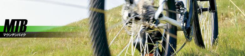 マウンテンバイク MTB 自転車