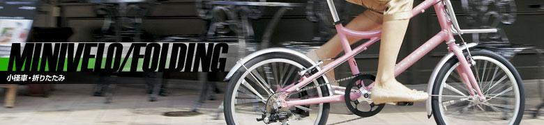 折り畳み自転車 小径車 ミニベロ フォールディングバイク