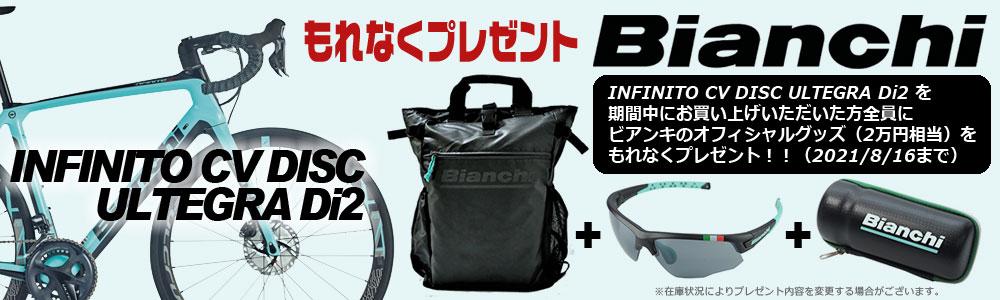 Bianchi 2021 INFINITO プレゼント
