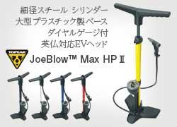 JBMAX HP2