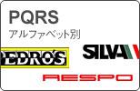 アルファベット別 PQRS