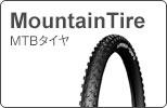 MTB用タイヤ