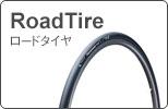 ロード用タイヤ