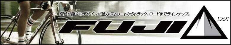 FUJI/フジ