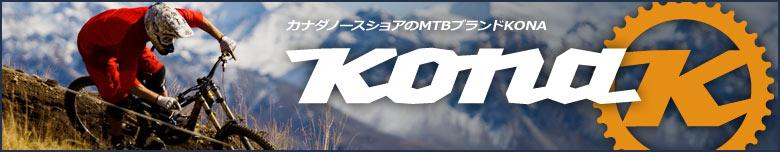 KONA/コナ