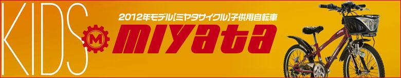MIYATA ミヤタ