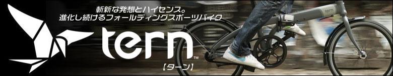 TERN/ターン