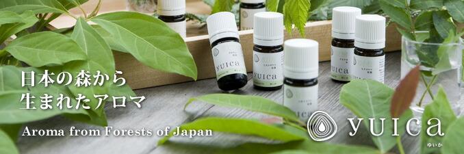 日本産アロマ「yuica(結馨・ゆいか)」