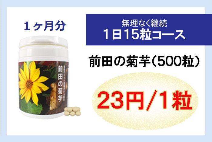前田の菊芋 手軽に飲みやすい粒タイプ 500粒