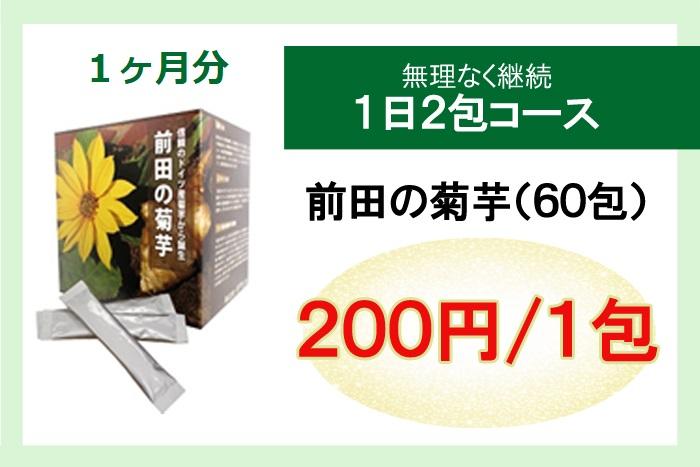 前田の菊芋 持ち運びに便利な顆粒タイプ 60包
