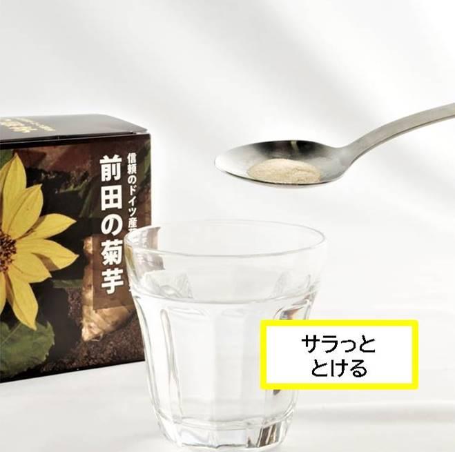 菊芋サプリ、前田の菊芋、粉末タイプ。溶けやすく飲みやすいです。