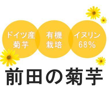前田の菊芋ポイントドイツ産オーガニック菊芋イヌリン含有量68%大学研究機関でモニタリング