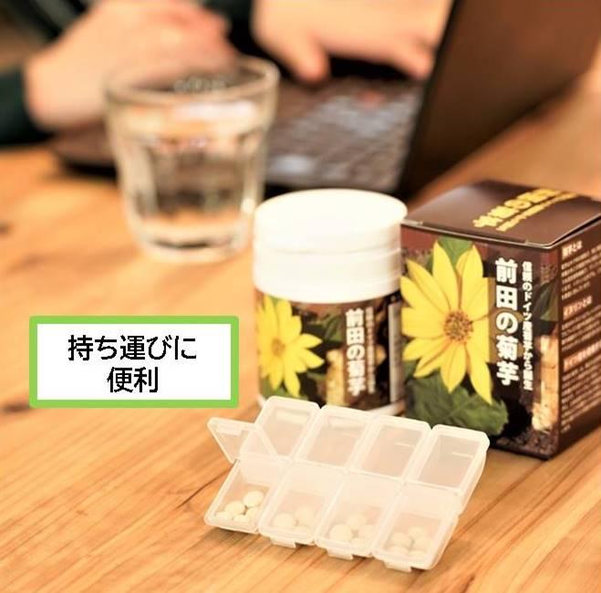 菊芋サプリ、前田の菊芋粒、粒タイプ。持ち運びに便利です。