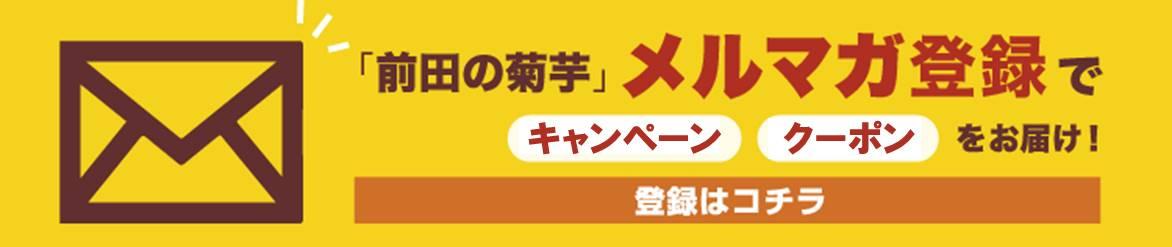 前田の菊芋メルマガ登録はこちら