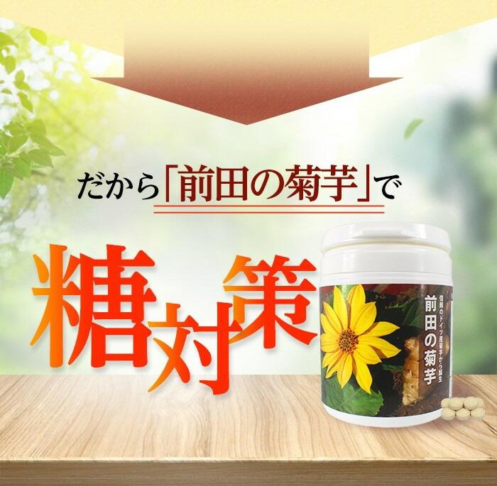 前田の菊芋で糖対策
