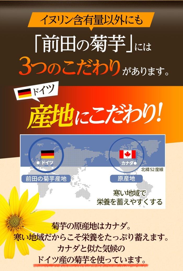 前田の菊芋はドイツ産にこだわり