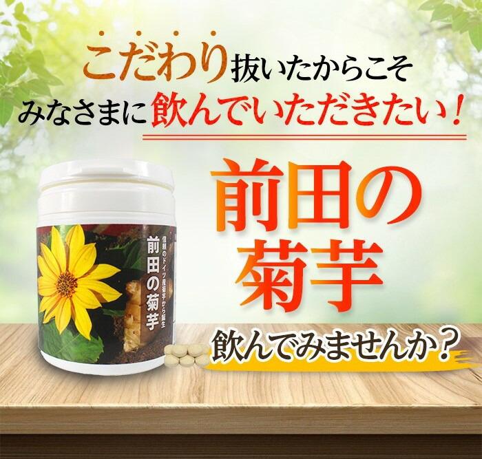 こだわり抜いた前田の菊芋を飲んでみませんか?