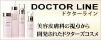 ドクターライン