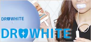 DR.WHITE ドクターホワイト ホームホワイトニング 口臭予防 歯を白く
