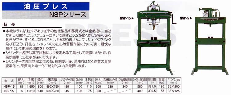 長崎ジャッキ 油圧プレス ラム可動タイプ NSP-15 【受注生産品】