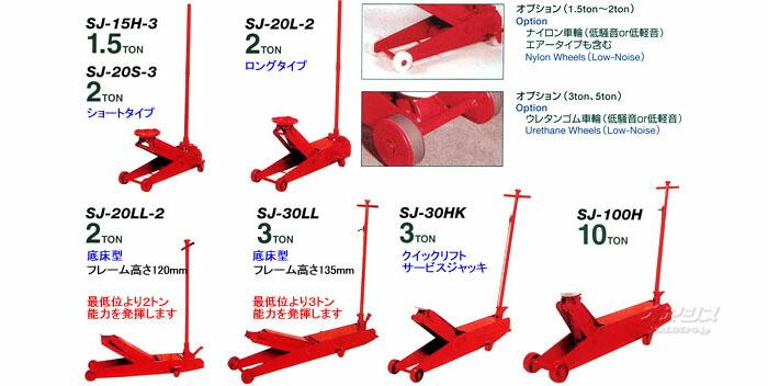 MASADA 手動式サービスジャッキ 10トン SJ-100H 【受注生産品】